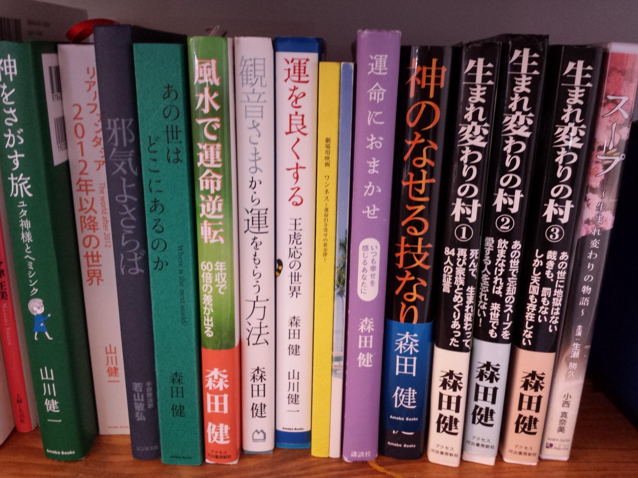 森田健著書