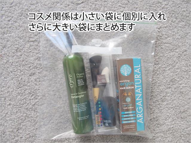 スーツケースの詰め方 化粧品