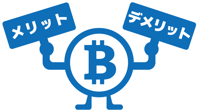 ビットコイン 仮想通貨 かんたん 説明