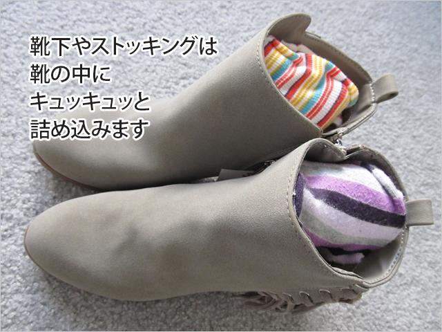 スーツケースの詰め方 靴 シューズ