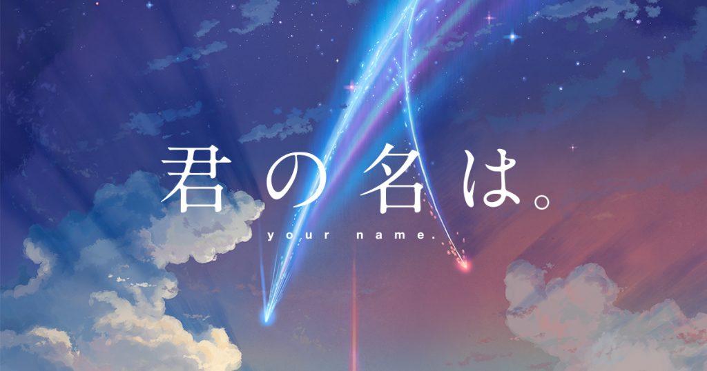 君の名は レビュー ネタばれ