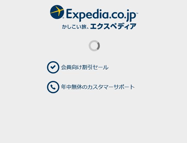 エクスペディア