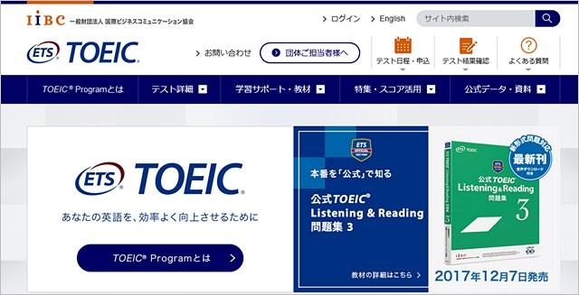 アルク TOEIC  通信講座 評判 口コミ