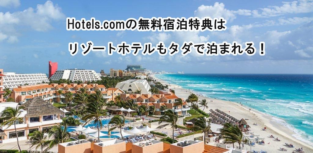 ホテルズドットコム(Hotels.com)の無料宿泊特典の使い方 width=