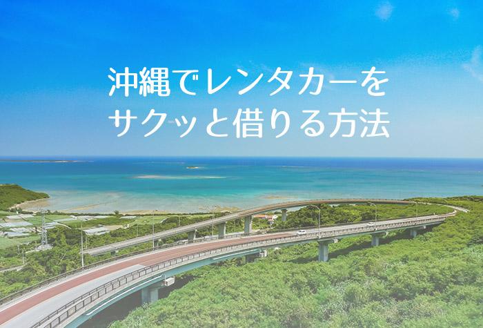 沖縄でレンタカーを待たずに借りる方法!【サクッと早い裏技】