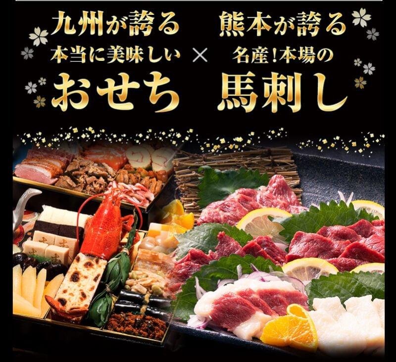 熊本産の馬刺しつきおせち料理 通販の盛り付け画像  博多久松3段重おせち「博多」と馬刺し
