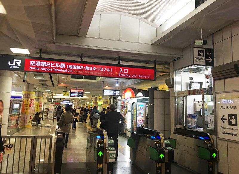 成田空港第3ターミナル(LCC)に到着し第2ターミナルの電車駅に行くまでの時間を計った【37分】