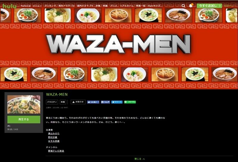 WAZA-MEN(ワザメン)の動画を無料でみる方法!【しかも高画質だよ】Hulunowaza-menのページのイメージ画像