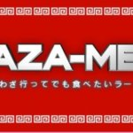 WAZA-MEN(ワザメン)の動画を無料でみる方法!【しかも高画質だよ】