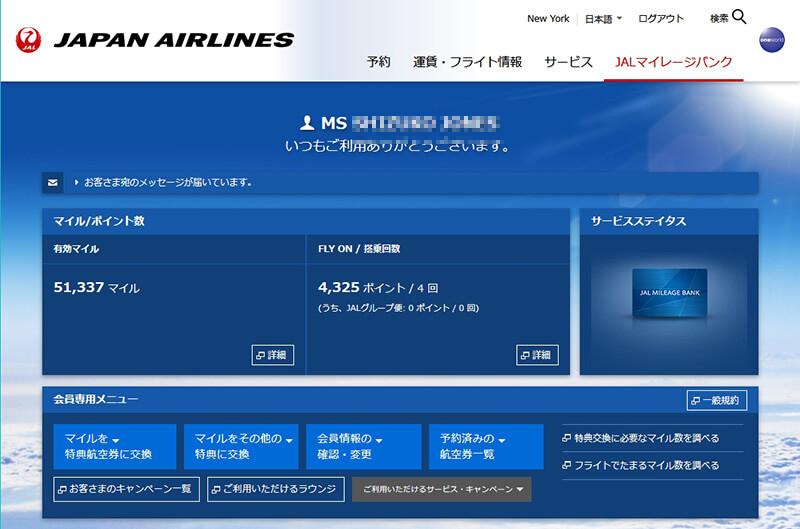 JALマイレージのマイルでジェットスターの特典航空券をとる方法!【図解つきで説明】1.ログイン画面