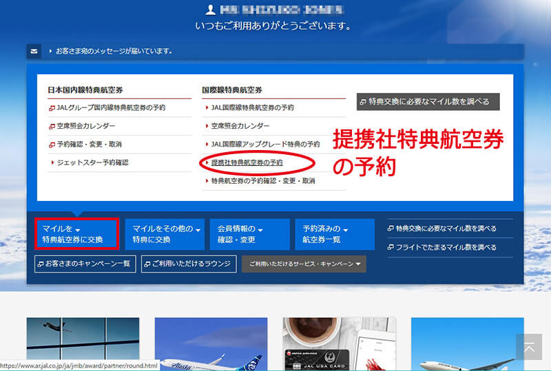 JALマイレージをジェットスターの特典航空券に交換する方法!【図解つきで説明】2.提携社特典航空券の予約をクリック