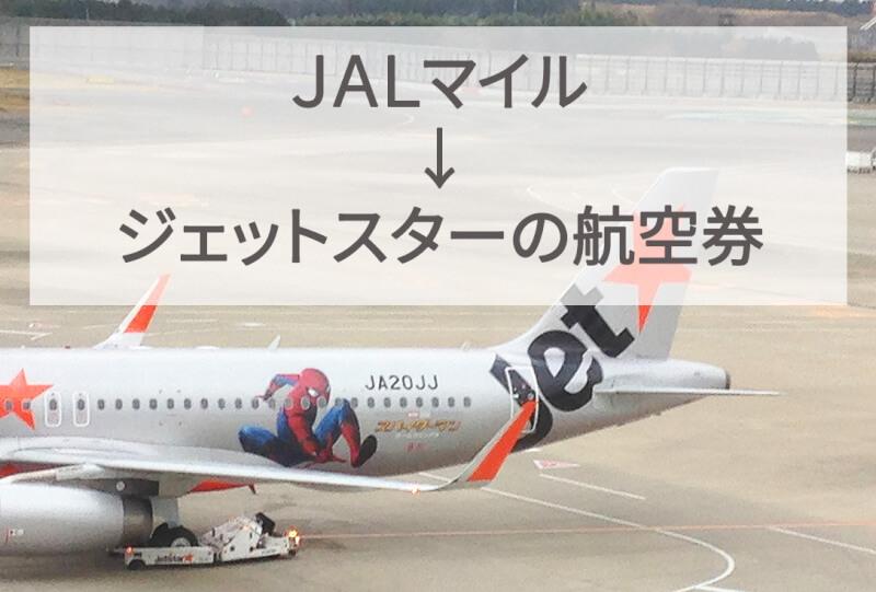 JALマイレージをジェットスターの特典航空券に交換する方法!【図解つきで説明】のジェットスターの飛行機イメージ写真