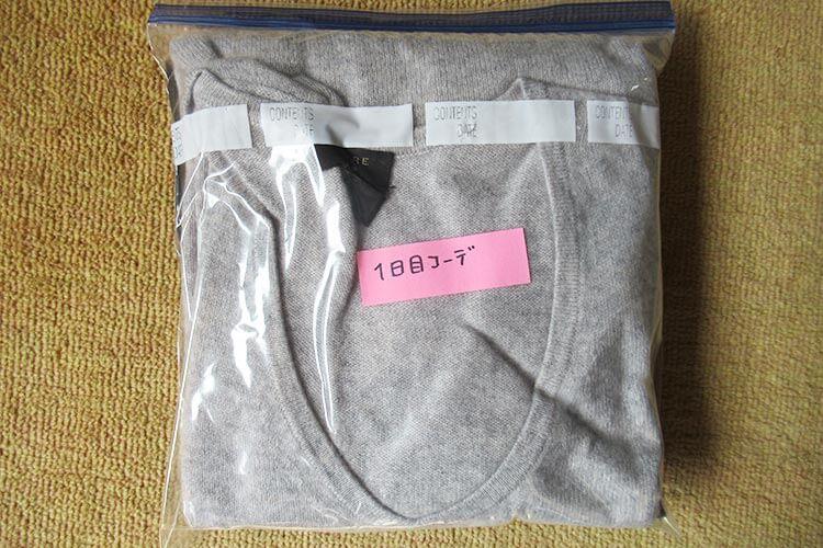 キャリーバッグの詰め方のコツ 洋服をジップロックに入れている画像