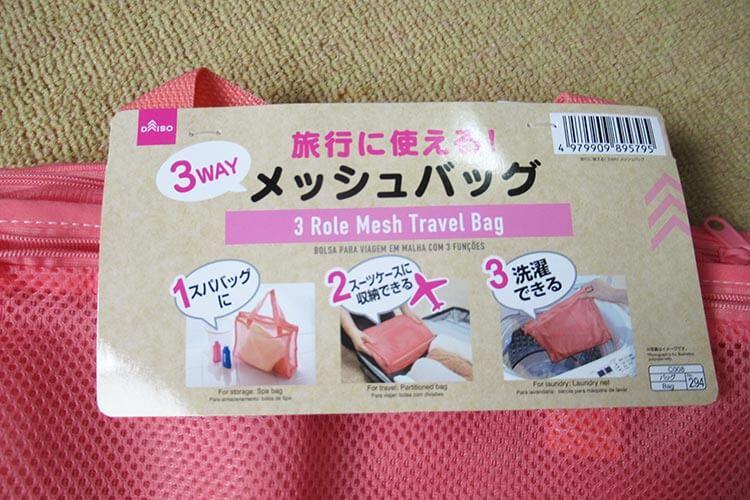 キャリーバッグの詰め方のコツ おすすめな温泉バッグの写真