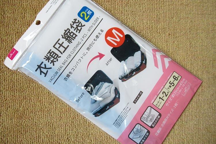 キャリーバッグの詰め方のコツ 衣類圧縮袋の画像
