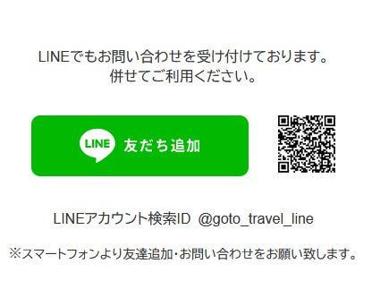 Go toトラベルキャンペーン連絡先画像