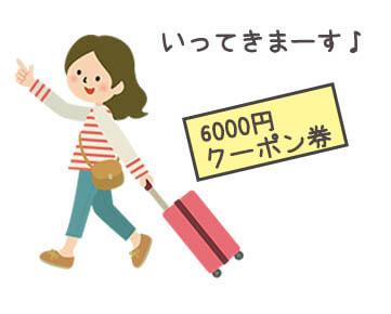 go to トラベルキャンペーンをイラスト図解で紹介 5