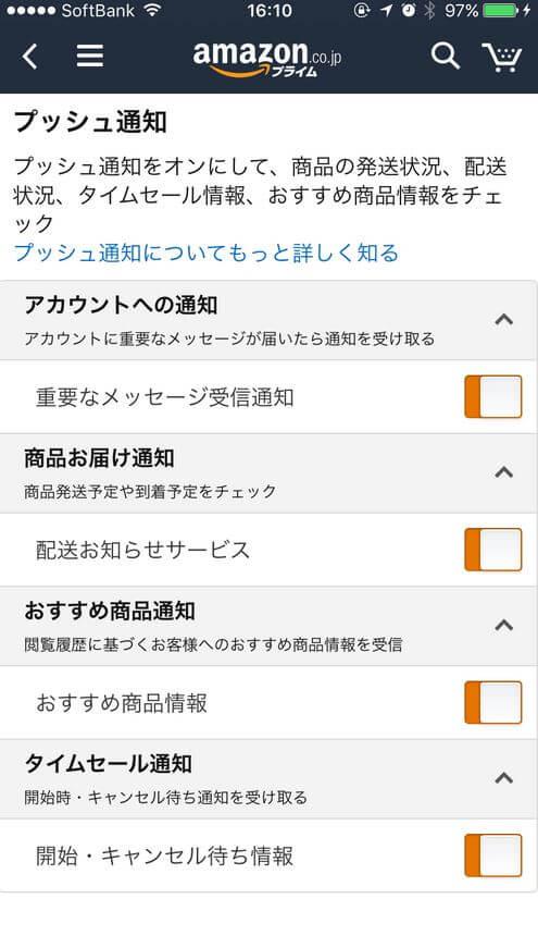 amazon アプリのお知らせ設定 アンドロイド
