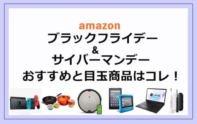 2021 Amazon ブラックフライデー セール