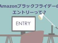 Amazon ブラックフライデー エントリーとは
