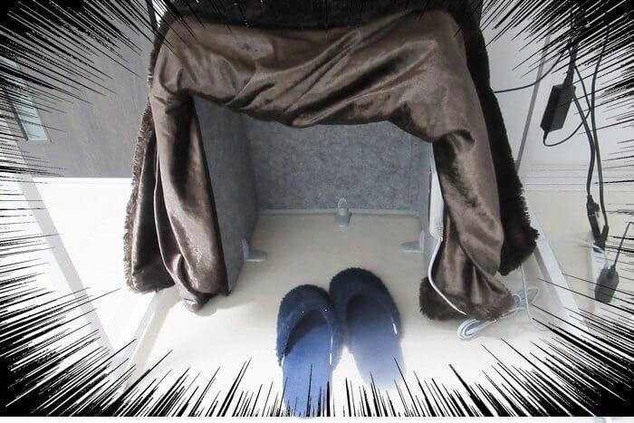 リモートワーク 在宅ワーク 足元の寒さ対策セット