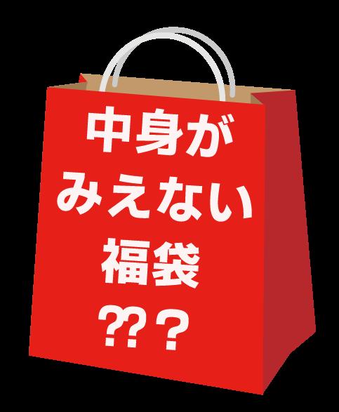 Amazon 初売りセール 福袋