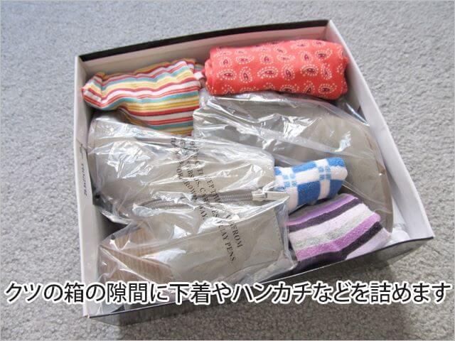 スーツケース 詰め方 箱に入れてすき間をうめる